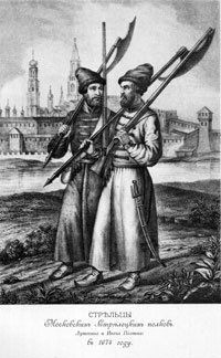 Московские стрельцы