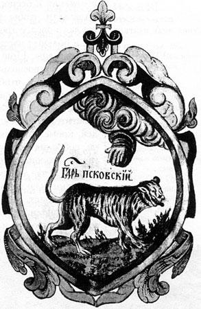 Герб Пскова из Титулярника XVII века